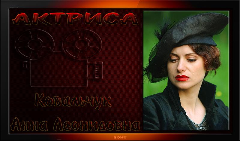 Голая Анна Ковальчук | Блог о сиськах