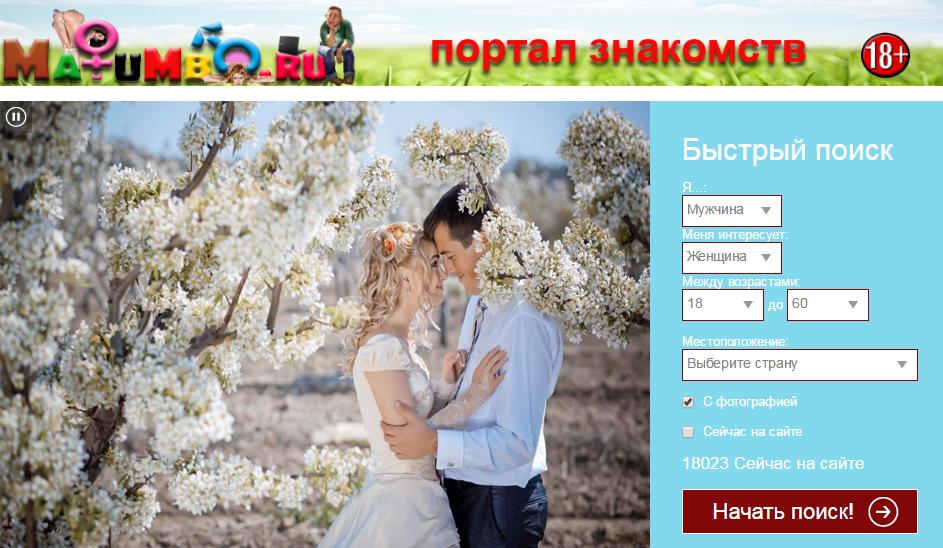 Знакомства portal ru