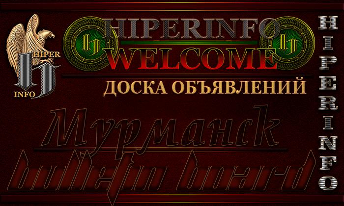 Доска объявлений Мурманск