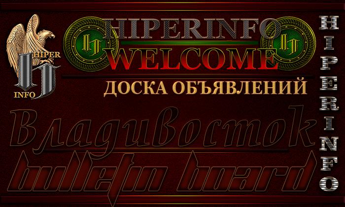 Доска объявлений Владивосток