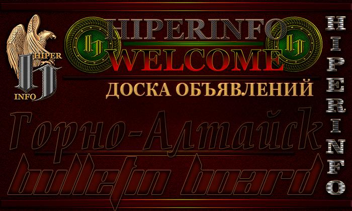 Доска объявлений Горно-Алтайск