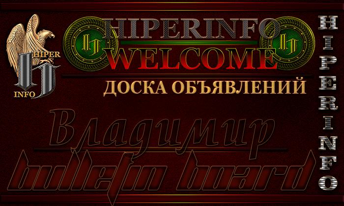 Доска объявлений Владимир