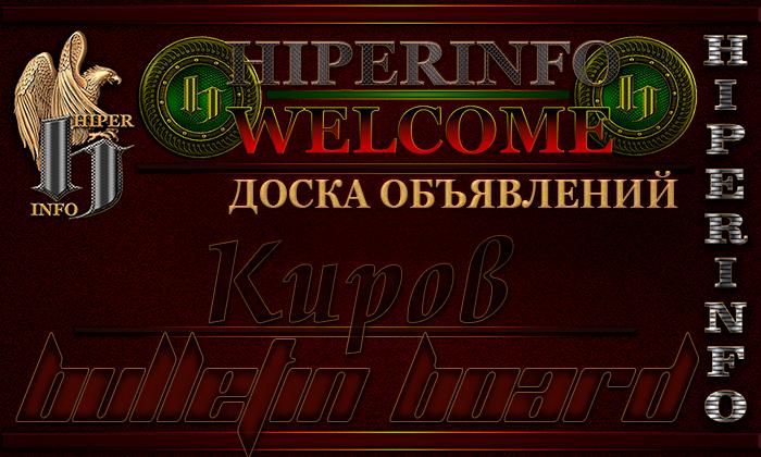 Доска объявлений Киров