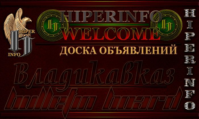 Доска объявлений Владикавказ