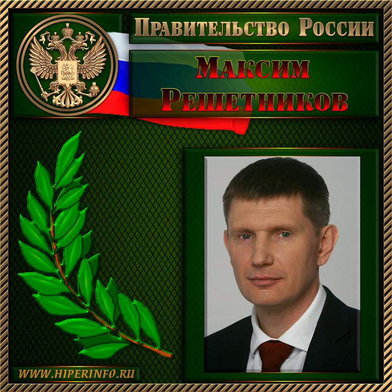 Решетников Максим Геннадьевич