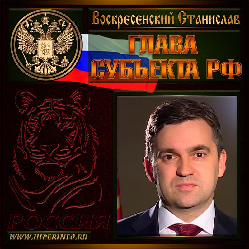 Воскресенский Станислав Сергеевич