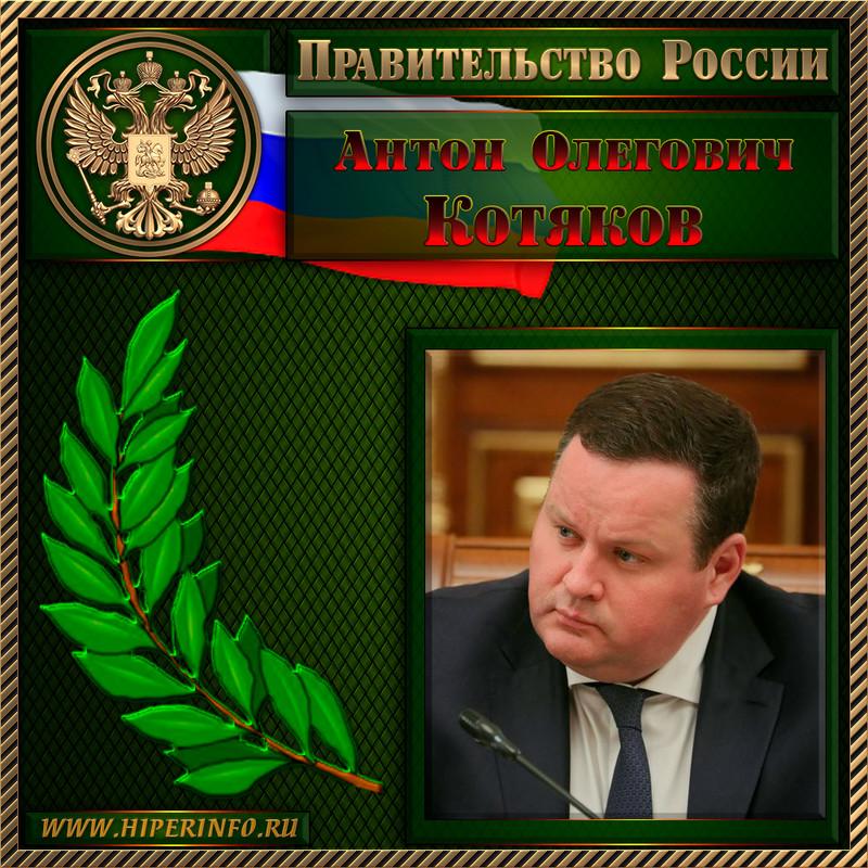 Котяков Антон Олегович