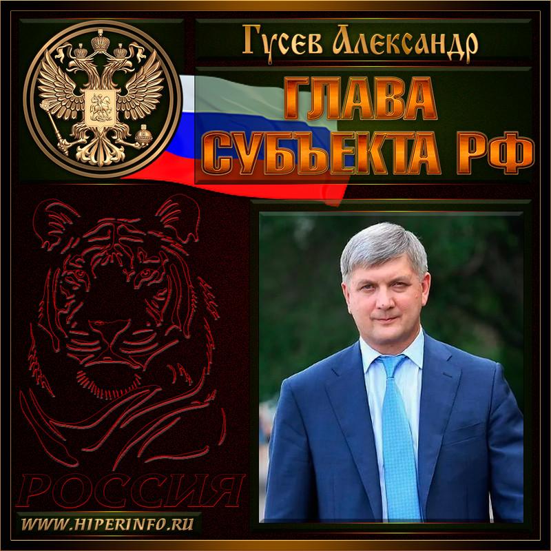 Гусев Александр Викторович