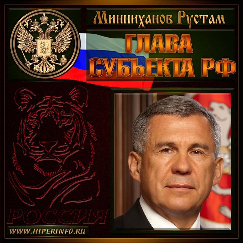 Минниханов Рустам Нургалиевич