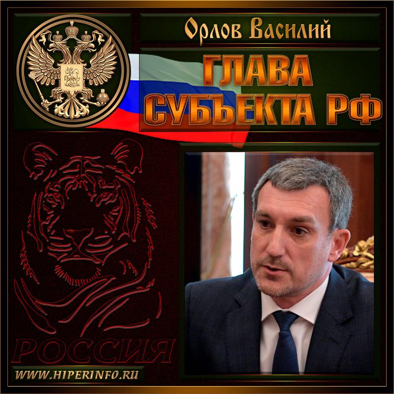 Орлов Василий Александрович