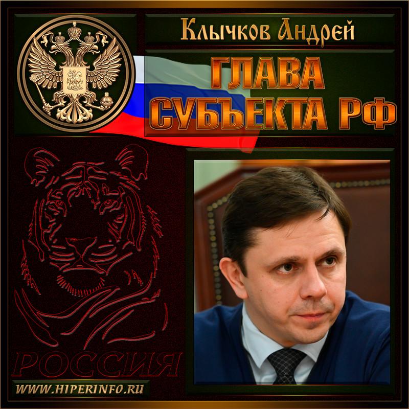 Клычков Андрей Евгеньевич