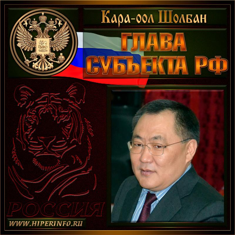 Кара-оол Шолбан Валерьевич