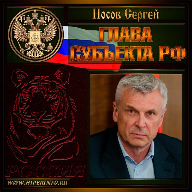 Носов Сергей Константинович