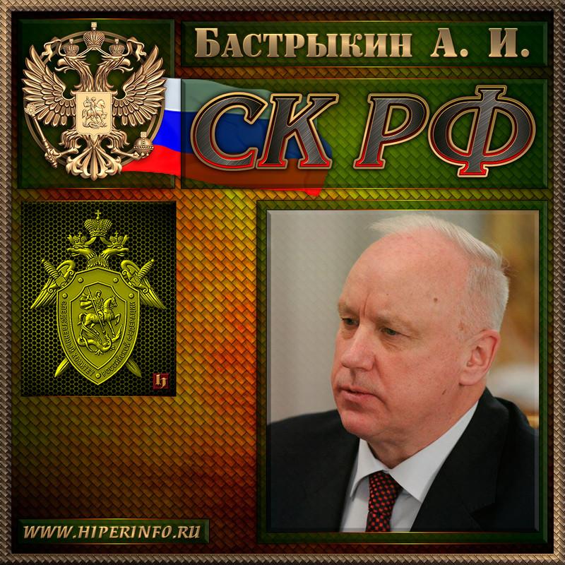 Бастрыкин Александр Иванович
