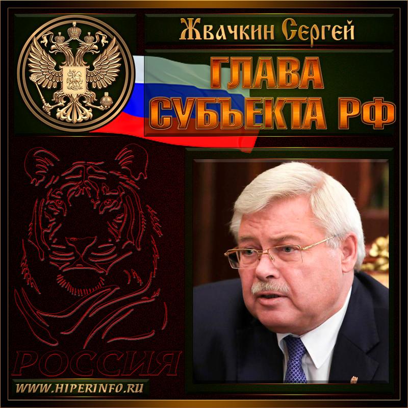 Жвачкин Сергей Анатольевич