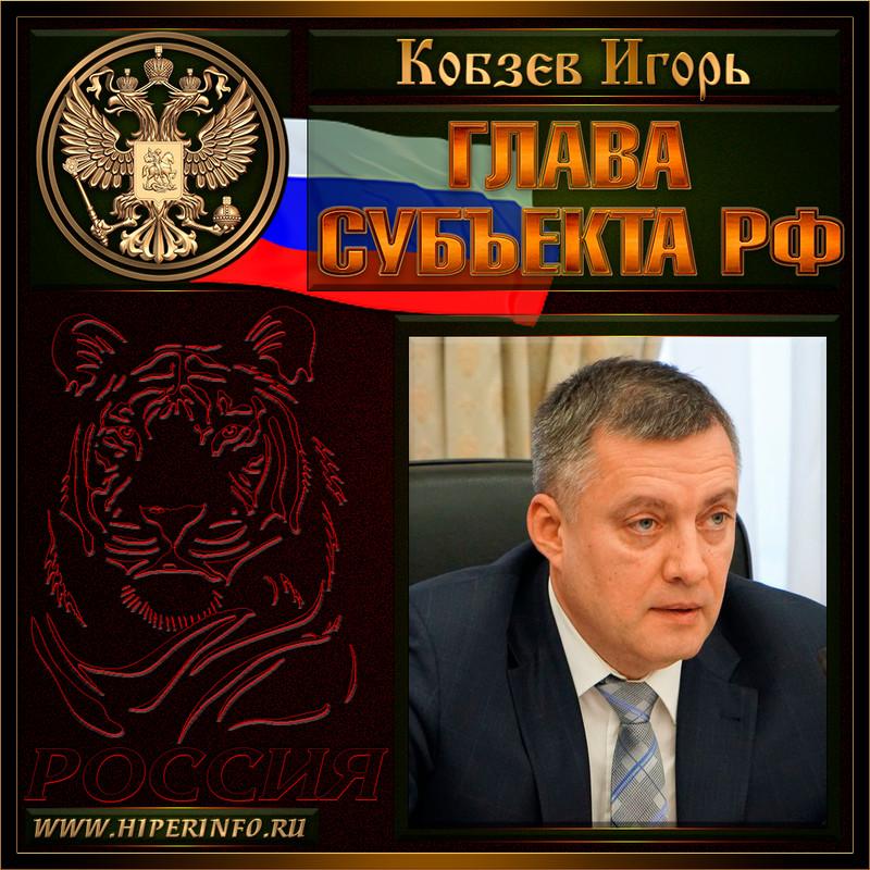 Кобзев Игорь Иванович
