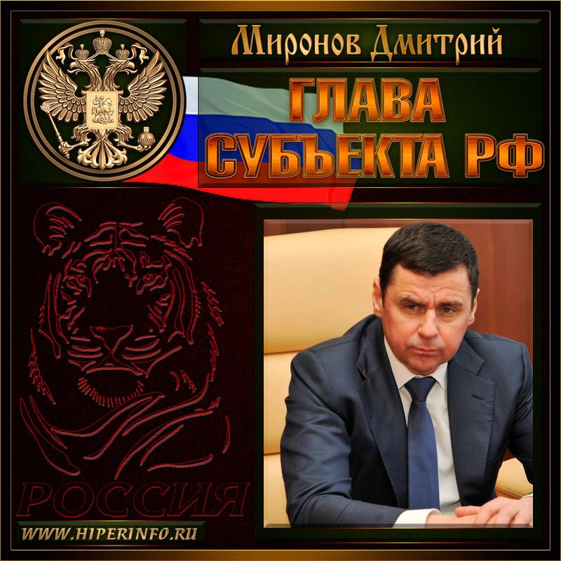 Миронов Дмитрий Юрьевич
