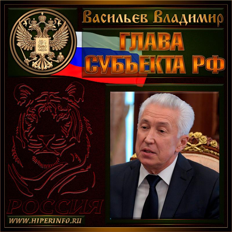 Васильев Владимир Абдуалиевич