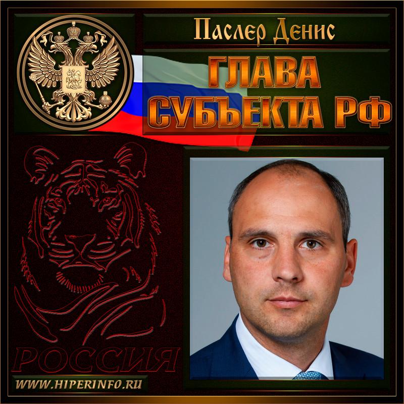 Паслер Денис Владимирович