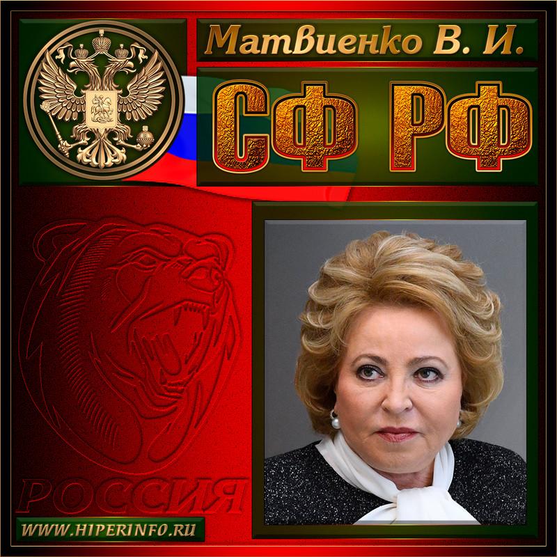 Матвиенко Валентина Ивановна