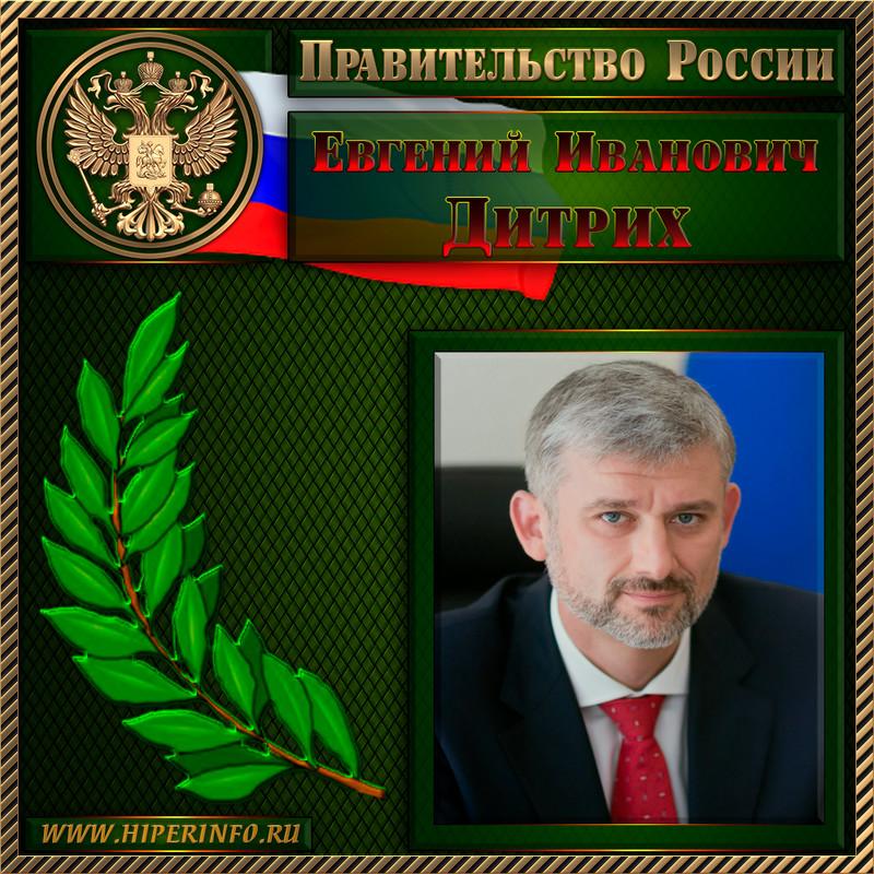 Дитрих Евгений Иванович