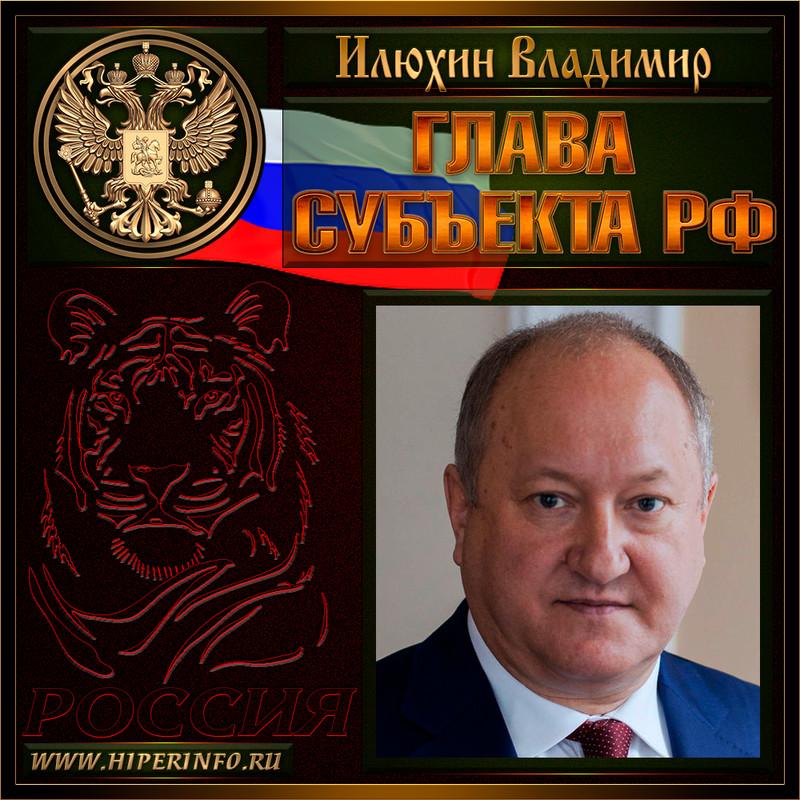 Илюхин Владимир Иванович