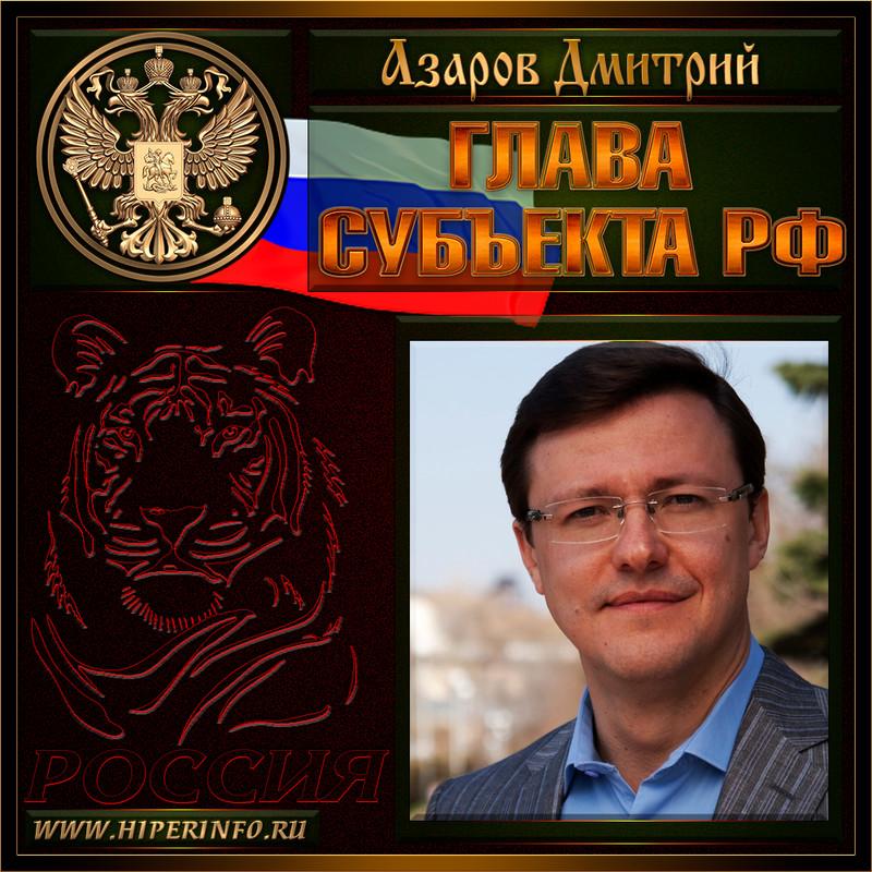 Азаров Дмитрий Игоревич