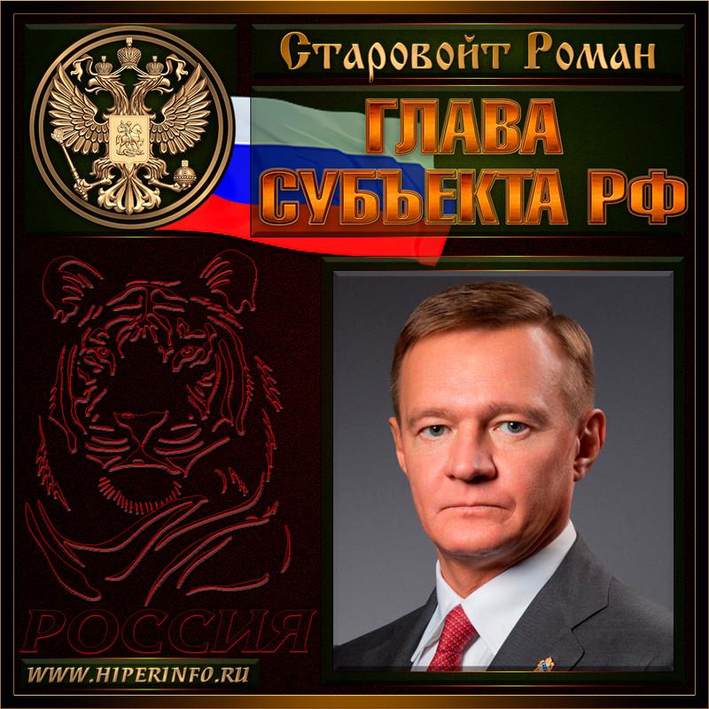 Старовойт Роман Владимирович