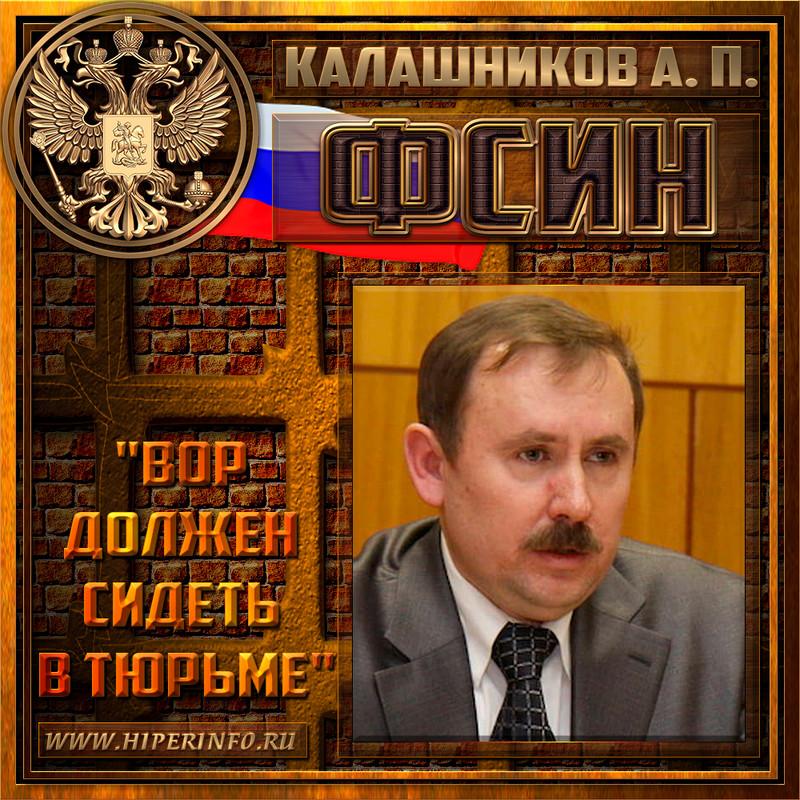 Калашников Александр Петрович