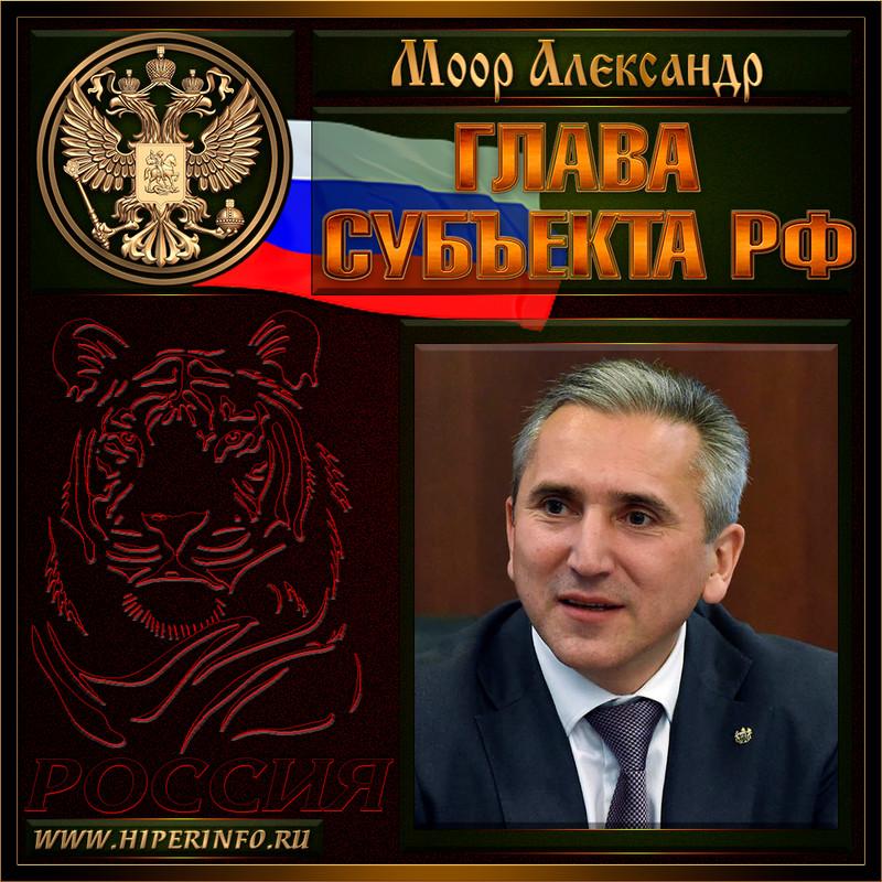 Моор Александр Викторович