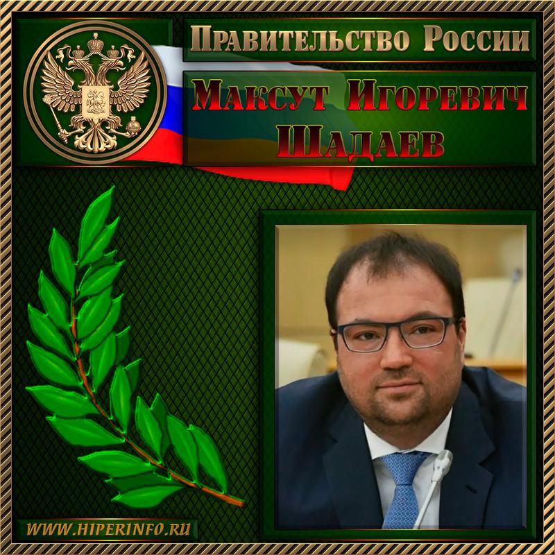 Шадаев Максут Игоревич