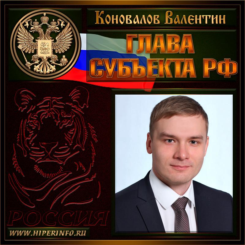 Коновалов Валентин Олегович