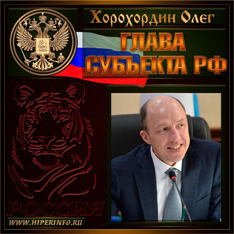 Хорохордин Олег Леонидович