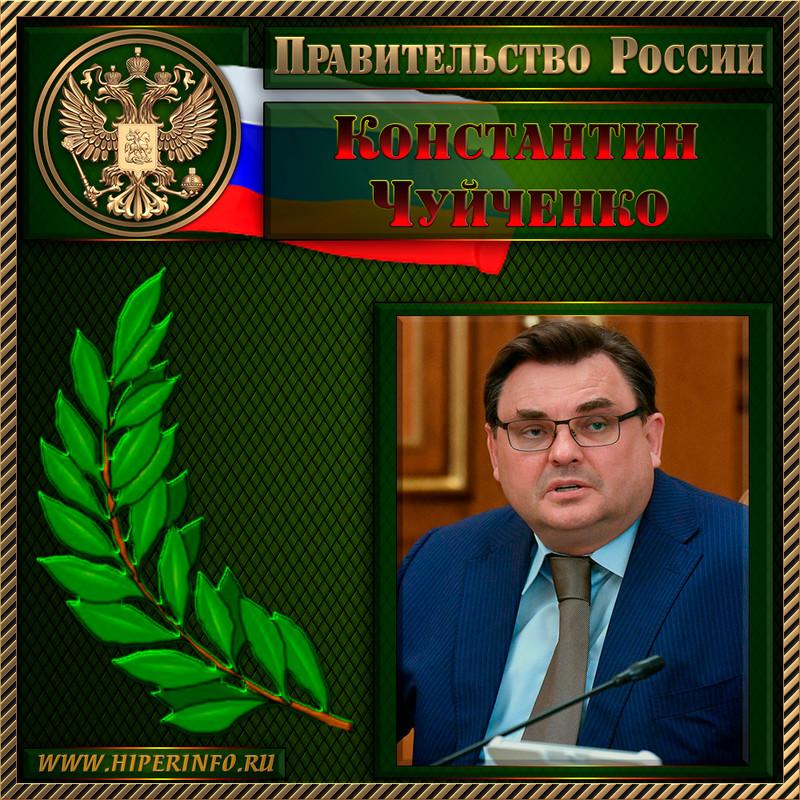 Чуйченко Константин Анатольевич