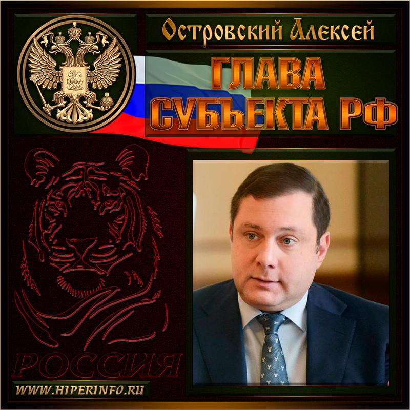 Островский Алексей Владимирович