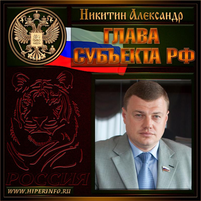 Никитин Александр Валерьевич